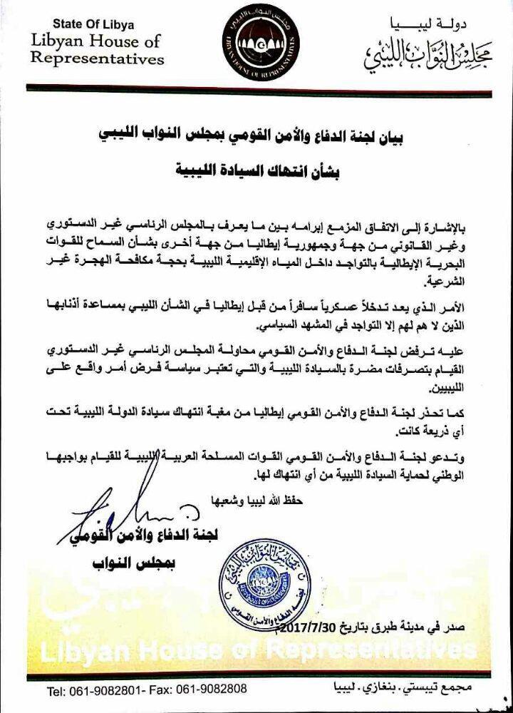 """Navi italiane in Libia, il governo di Tobruk accusa: """"Intervento militare contro la nostra sovranità"""" –"""